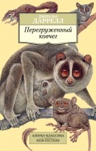 Джеральд Даррелл - Перегруженный ковчег