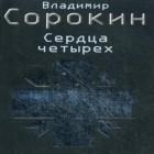 Владимир Сорокин — Сердца четырех (аудиокнига)