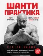 Бадюк Сергей Николаевич — Шанти практика: 60 дней тренировок, которые изменят жизнь навсегда