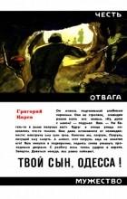 Григорий Карев - Твой сын, Одесса!