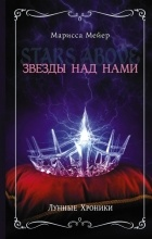 Марисса Мейер - Звезды над нами (сборник)