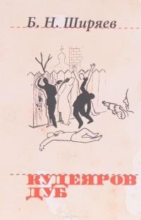 Борис Ширяев - Кудеяров дуб