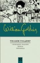 Уильям Голдинг - Свободное падение. Шпиль. Пирамида