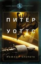 Питер Уоттс - Ложная слепота (сборник)