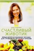 Надя Андреева - Счастливый животик