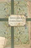 Ольга Буткова - Зинаида Гиппиус