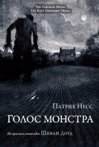 Патрик Несс — Голос монстра