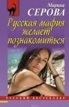 Серова Марина Сергеевна - Русская мафия желает познакомиться