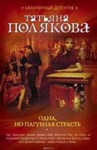 Полякова Татьяна Викторовна — Одна, но пагубная страсть