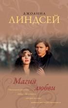 Любовь пирата джоанна линдсей скачать книгу бесплатно в fb2.