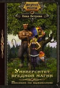 Ника Ветрова - Университет вредной магии. Пособие по выживанию