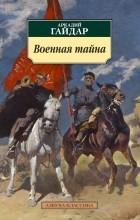Гайдар А. - Военная тайна (сборник)