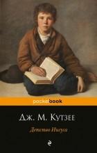 Дж. М. Кутзее - Детство Иисуса