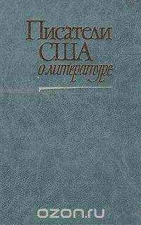 без автора - Писатели США о литературе. В двух томах. Том 2