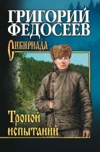 Григорий Федосеев - Тропою испытаний