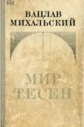 Вацлав Михальский - Катенька