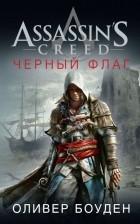 Оливер Боуден - Assassin's Creed. Черный флаг