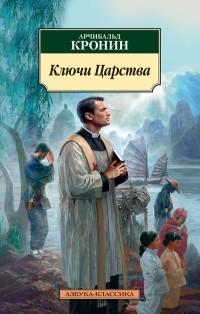 Арчибальд Кронин — Ключи Царства
