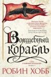 Робин Хобб - Волшебный корабль