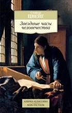 Стефан Цвейг - Звездные часы человечества (сборник)