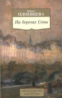 Ирина Одоевцева - На берегах Сены