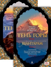 Грегори Дэвид Робертс - Шантарам-2. Тень горы. В 2-х томах