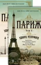 Эдвард Резерфорд - Париж. В 2-х томах (сборник)