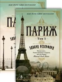 Эдвард Резерфорд - Париж. В 2-х томах