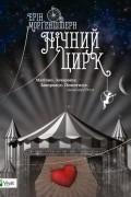 Ерін Моргенштерн - Нічний цирк