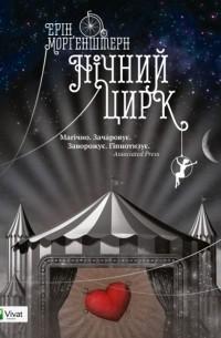 Фильм про лесбиянок и цирк