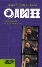 Дмитрий Быков - Один: сто ночей с читателем