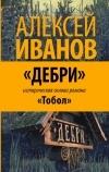 Алексей Иванов, Юлия Зайцева - Дебри. Россия в Сибири: от Ермака до Петра