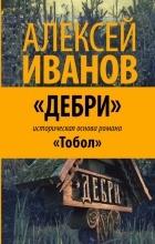 - Дебри. Россия в Сибири: от Ермака до Петра