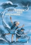 Дарья Доцук - Домик над обрывом
