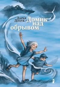 Дарья Доцук — Домик над обрывом