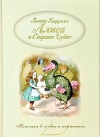 Льюис Кэрролл - Алиса в стране чудес