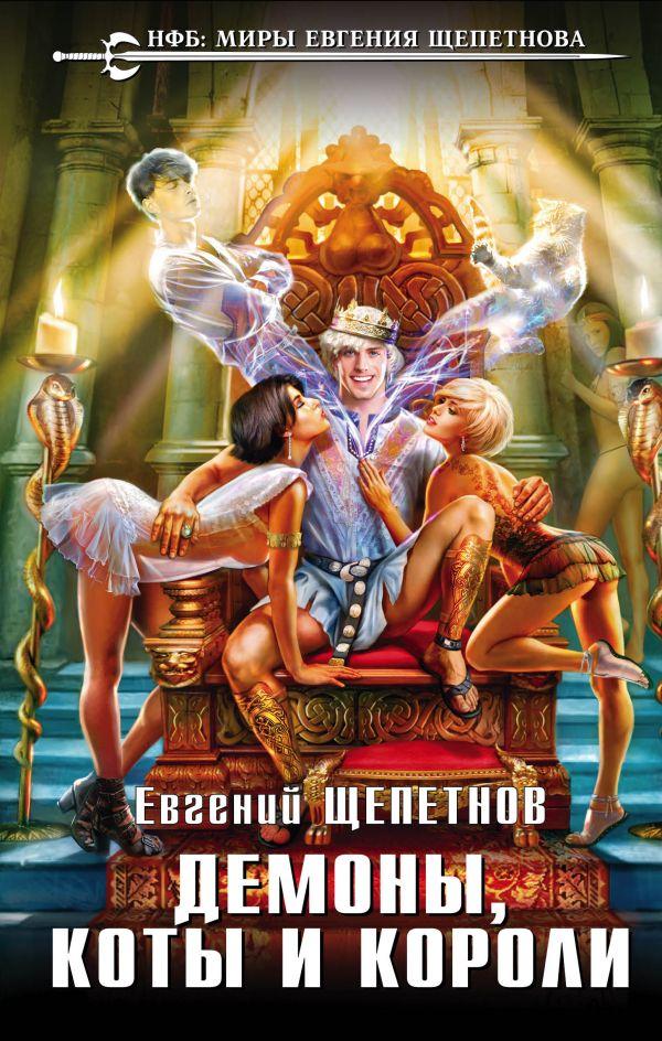 Демоны, коты и короли. Евгений Щепетнов
