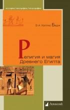 Уоллис Бадж - Религия и магия Древнего Египта