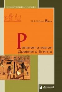 Эрнест Альфред Уоллис Бадж — Религия и магия Древнего Египта