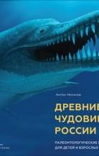 - Древние чудовища России. Палеонтологические истории для детей и взрослых