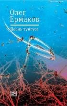 Олег Ермаков - Песнь тунгуса