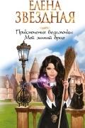 Елена Звёздная - Приключения ведьмочки. Мой личный враг