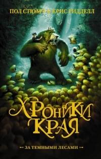 Крис Ридделл, Пол Стюарт — Хроники Края. За темными лесами