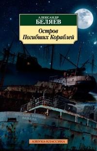 Александр Беляев - Остров Погибших Кораблей. Последний человек из Атлантиды. Подводные земледельцы (сборник)