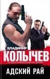 Владимир  Колычев - Адский рай