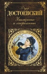 Фёдор Достоевский - Бедные люди. Белые ночи. Униженные и оскорбленные (сборник)