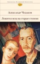 Александр Чудаков — Ложится мгла на старые ступени