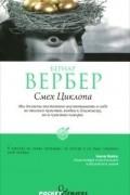 Бернар Вербер - Смех Циклопа