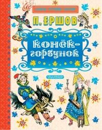 Петр Павлович Ершов - Конёк-горбунок