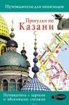 - Прогулки по Казани